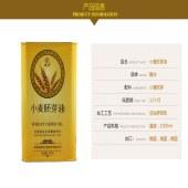 小麦胚油1000ml