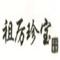 会宁县星火生物科技发展有限公司
