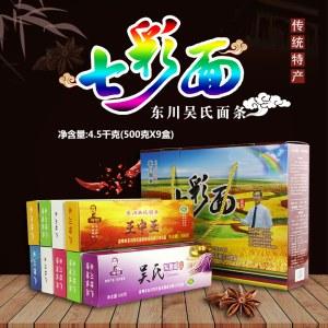 东川吴氏面条七彩礼盒