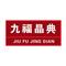 九福晶典(北京)珠宝有限公司