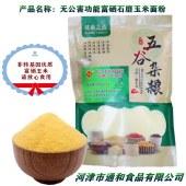石磨富硒玉米面粉
