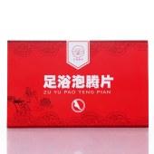 足浴泡腾片【新疆西藏偏远地区停发】