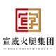 云南宣威火腿集团有限责任公司