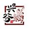 太谷县兴谷枣业有限公司