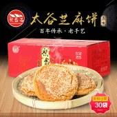 太谷芝麻饼
