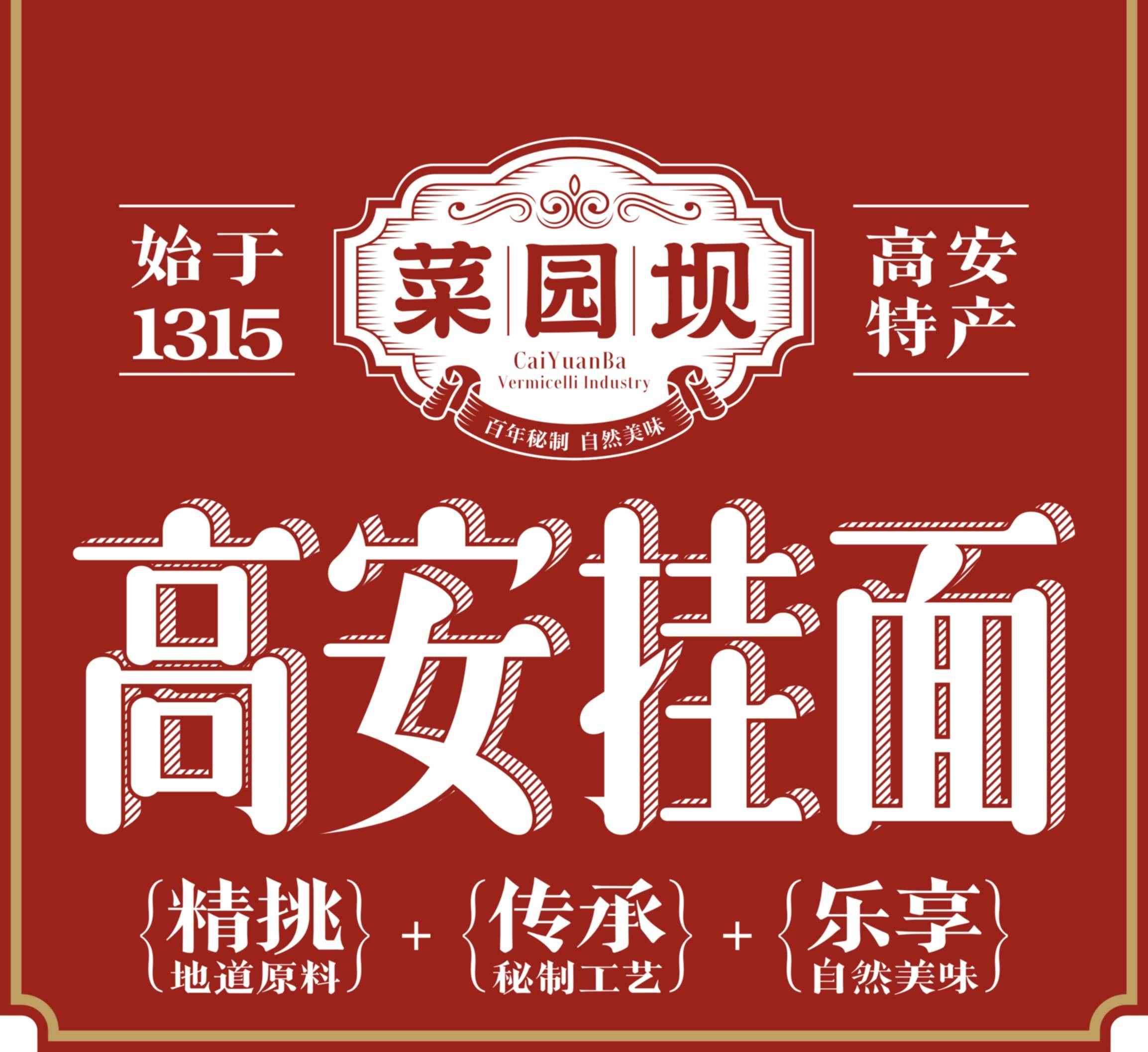 重庆高安面业有限公司