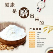 旌仕坊石磨面粉