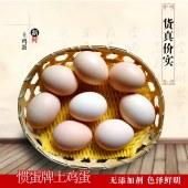 惯蛋牌土鸡蛋