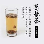 绿珍葛根茶