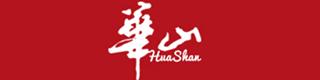 渭南市华州区华山电器有限公司