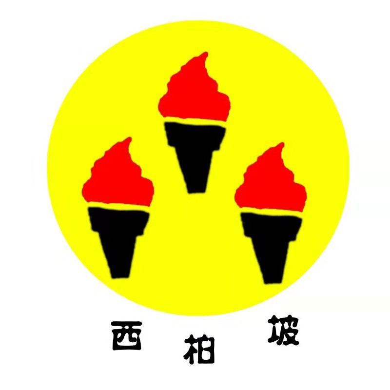 平山县西柏坡食用油脂厂