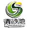 景泰绿康农业科技发展有限责任公司