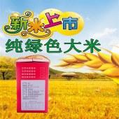 五常稻花香富硒米