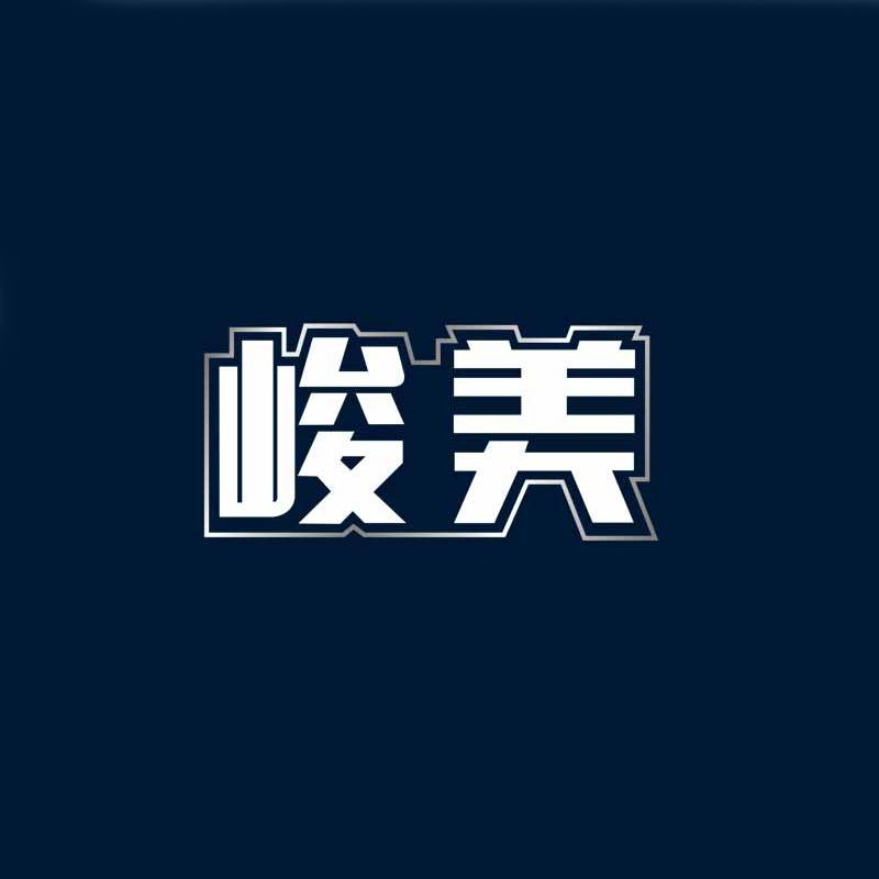 广州峻美生物科技有限公司