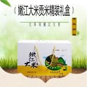 大埠同嫩江大精品米礼盒  5kg  (新疆、西藏、青海、港澳台等特殊地区不包邮)