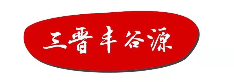 晋中市丰谷源种植专业合作社