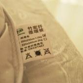 节节高竹炭纤维被2*2.3M ,1kg