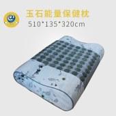 玉石能量保健枕