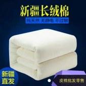 新疆长绒棉被
