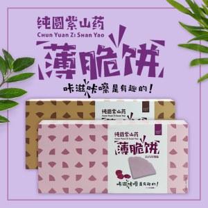 紫益身纯圆紫山药薄脆饼