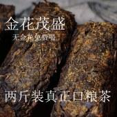 茯砖1kg安化黑茶