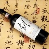 柳河山庄 创6 干红葡萄酒与书法的完美结合