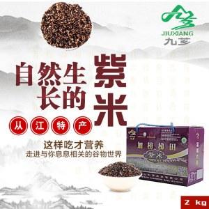 九芗原生态紫米礼盒装2kg