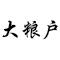 五常市树俭水稻种植农民专业合作社
