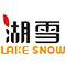 河南湖雪食品有限公司
