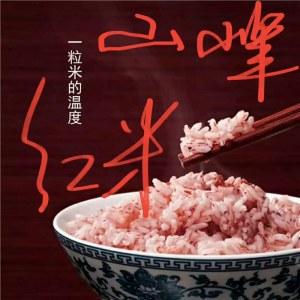 山峰紫米精品