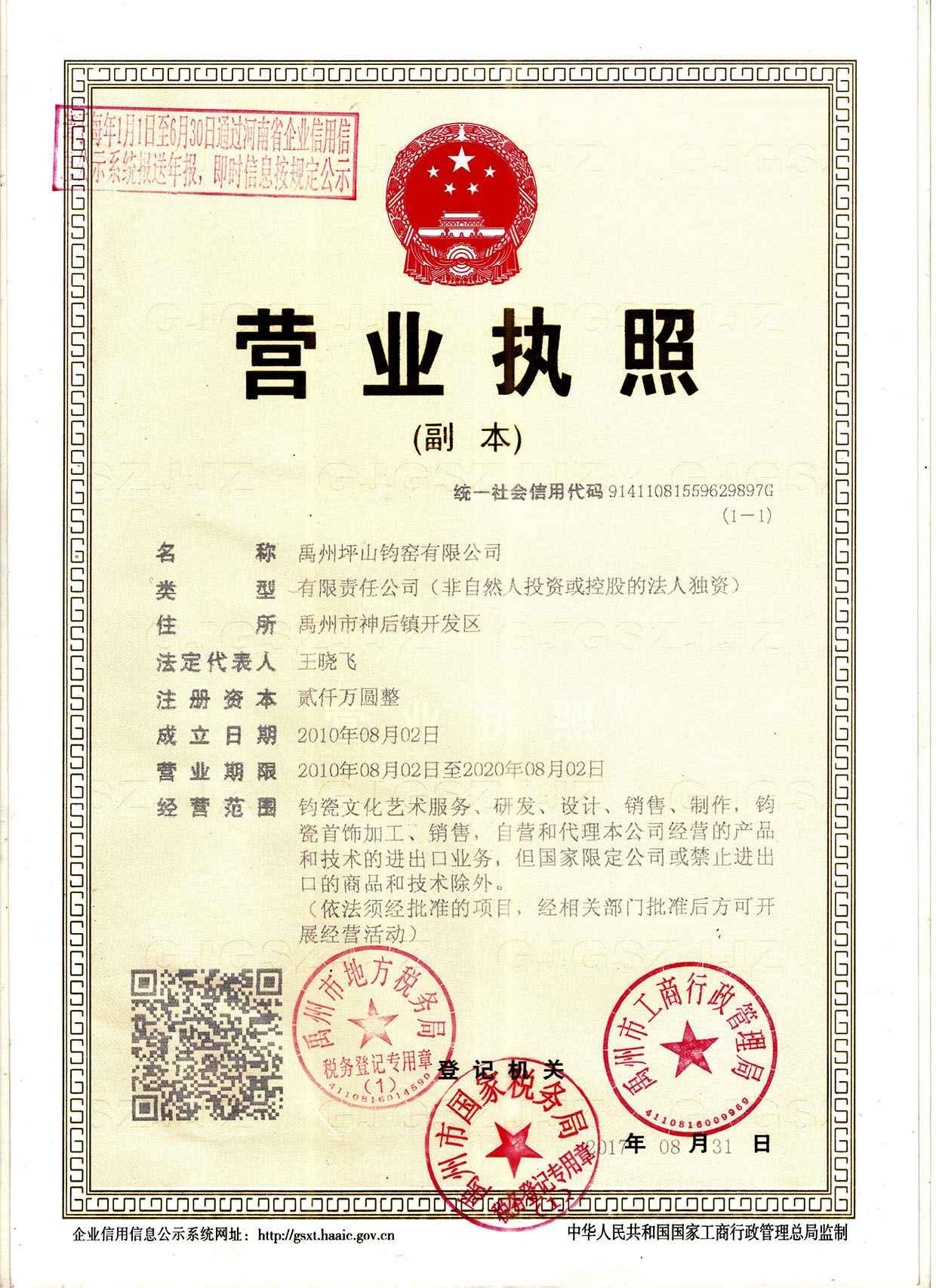 禹州坪山钧窑有限公司
