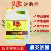 清泉湖9°泡脚醋2.5L/壶