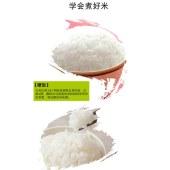 和派石板大米(优质)袋装
