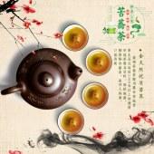 长征药业养生黄精苦荞茶