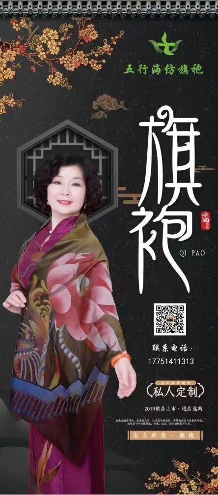 苏州五行珠宝有限公司