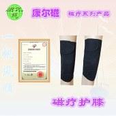 康尔磁  磁疗护膝  加强型
