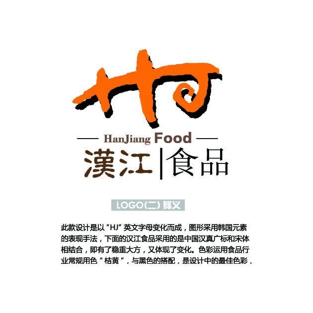 威海汉江食品股份有限公司