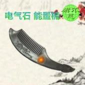 康尔磁 【两把装】磁疗能量梳子