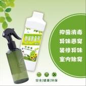 XYN气味净植粹液组合装