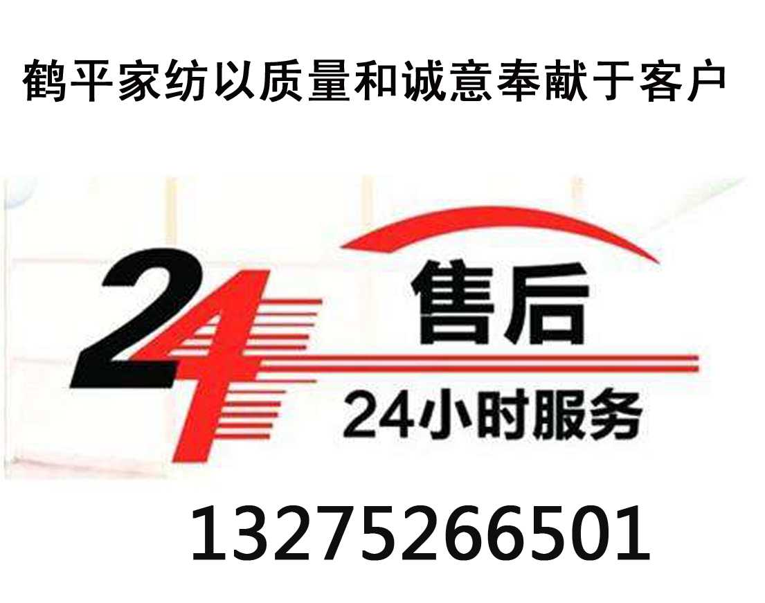 上海鹤平家纺有限公司