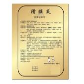 滑膜炎 (5盒一组 30贴)