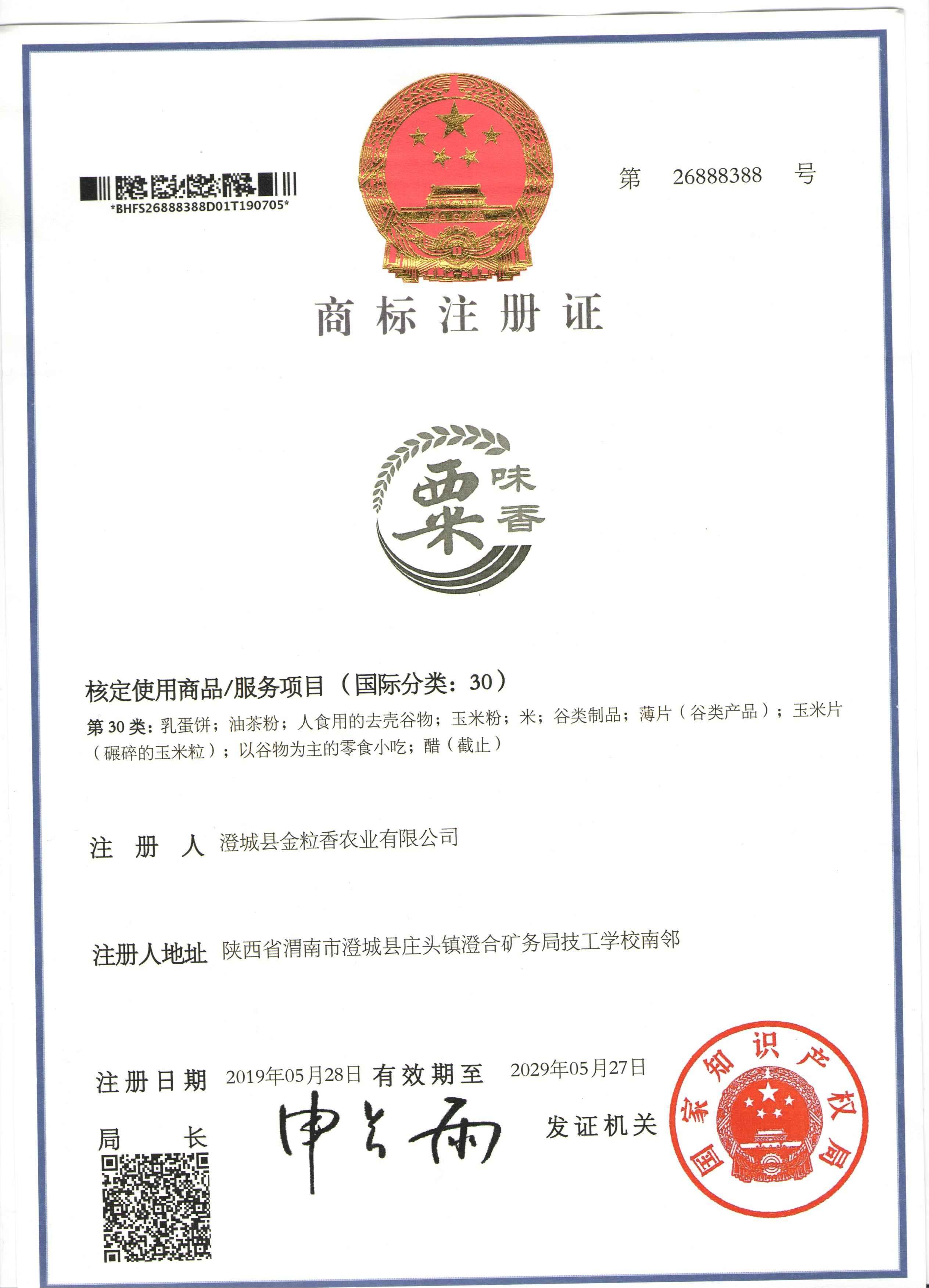 澄城县金粒香农业有限公司