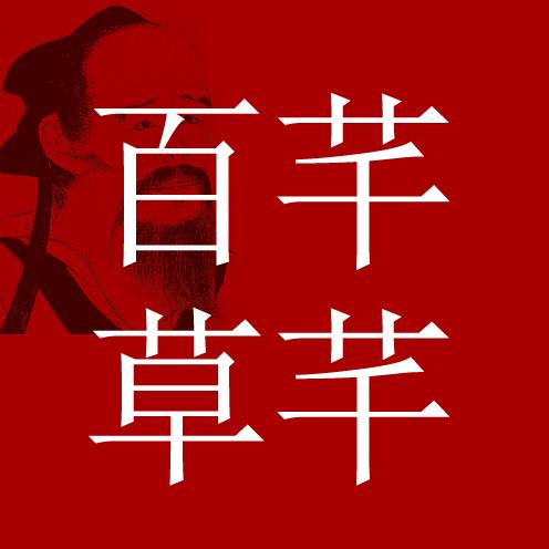 亳州市谯城区芊芊百草饮品科技有限公司