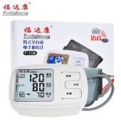【福达康】电子血压计FT-C12B
