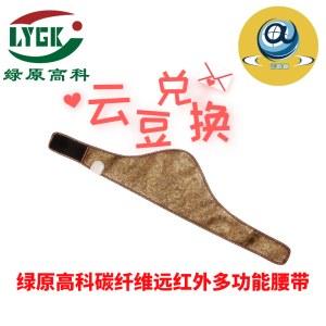 绿原高科碳纤维远红外多功能腰带(云豆兑换)