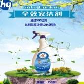 皓阳全效家洁剂750克(通过SGS检测,达到欧盟环保ROHS标准。一瓶搞定居家清洁!)