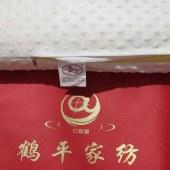 鹤平天然玻尿酸乳胶枕