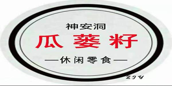 彭泽县金篓籽农业开发有限公司