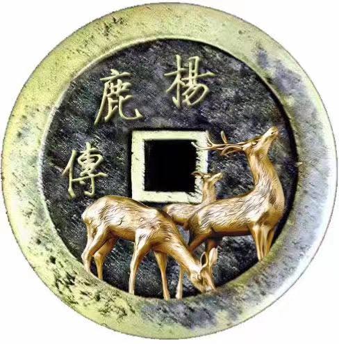 吉林省孝贤鹿源梅花鹿产品开发有限公司