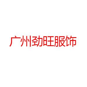 广州劲旺服饰有限公司